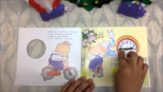 JULA(ジュラ)出版局のしかけ絵本『プータンいまなんじ?』、時計を動...