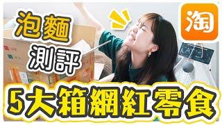 【淘寶開箱】5大箱網紅零食測評!減肥代餐 | 網紅泡麵 | 踩雷零食注意!