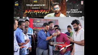 roaring-star-srimurali-launched-title-of-operation-nakshatra