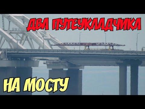 Крымский мост(15.07.2019) На мосту работает ДВА путеукладчика Сколько осталось? Последние новости