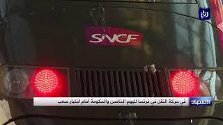 شلل تام في حركة النقل في فرنسا لليوم الخامس والحكومة أمام اختبار صعب - (9/12/2019)