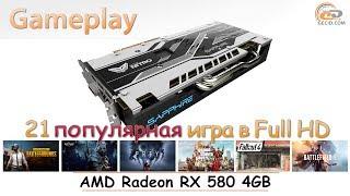 AMD Radeon RX 580 4GB: gameplay в 21 популярной игре при Full HD