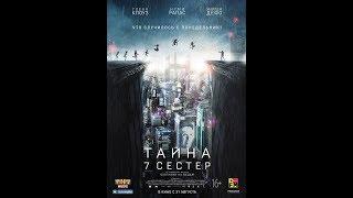 Тайна 7 сестер (2017) трейлер | Filmerx.Ru