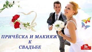 Прическа и макияж к свадьбе(Приготовление к свадьбе: сделать прическу и макияж., 2015-06-15T07:29:37.000Z)