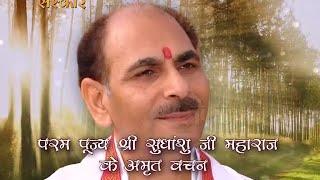 Amrit Vachan - Sudhanshu Ji Maharaj - Episode 1
