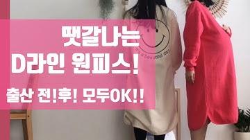 임산부원피스 임부복 추천 임산부 옷 만삭 빅사이즈 겨울 기모 데일리원피스