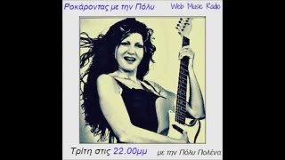 Ροκάροντας με τη Πόλυ Κάθε Τρίτη στις 22:00 - www.webmusic.gr