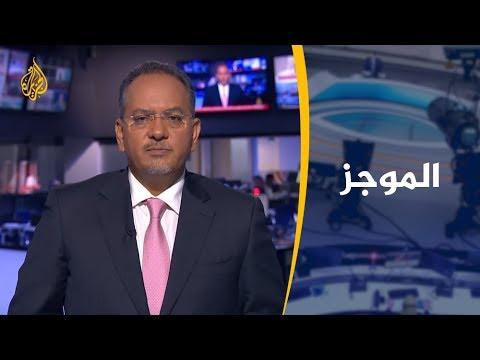 موجز الأخبار - العاشرة مساء 2019/9/16  - نشر قبل 6 ساعة