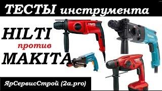 видео Купить сетевые перфораторы Makita (Макита) в Краснодар по отличной цене в интернет-магазине Арсеналтрейдинг