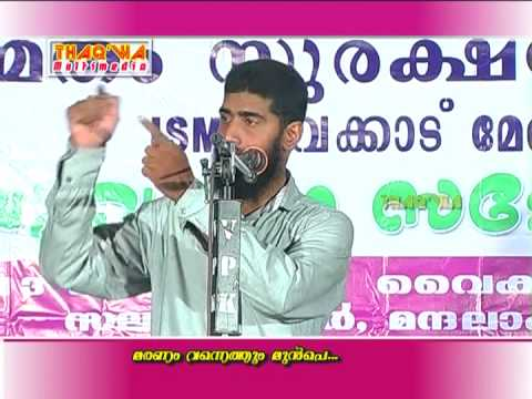 Maranam Vannethum Munpe.. Part-2/2 Abdul Rasheed Chalavara Chavakkad Mannalamkunnu Program