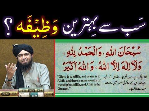 The Best SUNNAT Wazeefah: SubhanALLAH, Al-hamduLILLAH & ALLAHOAkber (By Engineer Muhammad Ali Mirza)