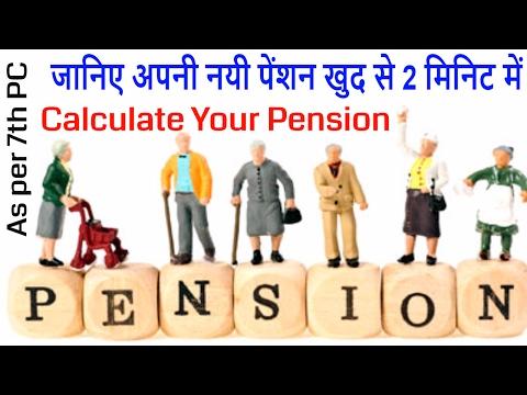 Pension Calculator Know Your 7th Pay Revised Pension जानिए अपनी नयी पेंशन खुद से 2 मिनिट में