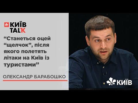 Київ та кияни мають бути готовими до туристичного вибуху - Олександр Барабошко  #КиївTalk