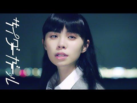 """サイダーガール""""スワロウ"""" Music Video"""