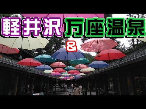 軽井沢星野エリアと万座温泉