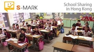 S-MARK 智能評估、教學新構思 [ 學校分享 ]