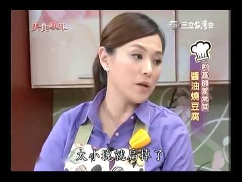 阿基師食譜教你做醬油燒豆腐食譜