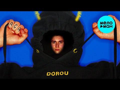 ЯМАУГЛИ - Dorou
