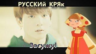 Потому что это BTS #8 🌝 [ RUSSIAN CRACK ]
