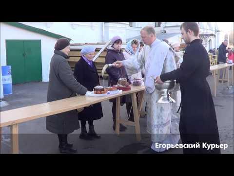 Православные Егорьевска готовятся встретить Пасху