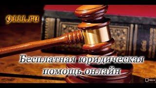 Бесплатная юридическая помощь онлайн(, 2018-02-09T17:48:09.000Z)