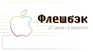 [Флешбэк] 27  июля — 2 августа в истории Apple