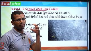24 August Current Affairs in Gujarati with GK by Edusafar