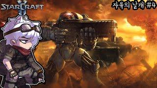 [4화]스타크래프트2 : 자유의 날개 스토리 정주행 하…