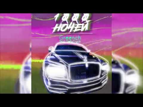 Greench - 1000 ночей (feat SofaTrash) (audio)