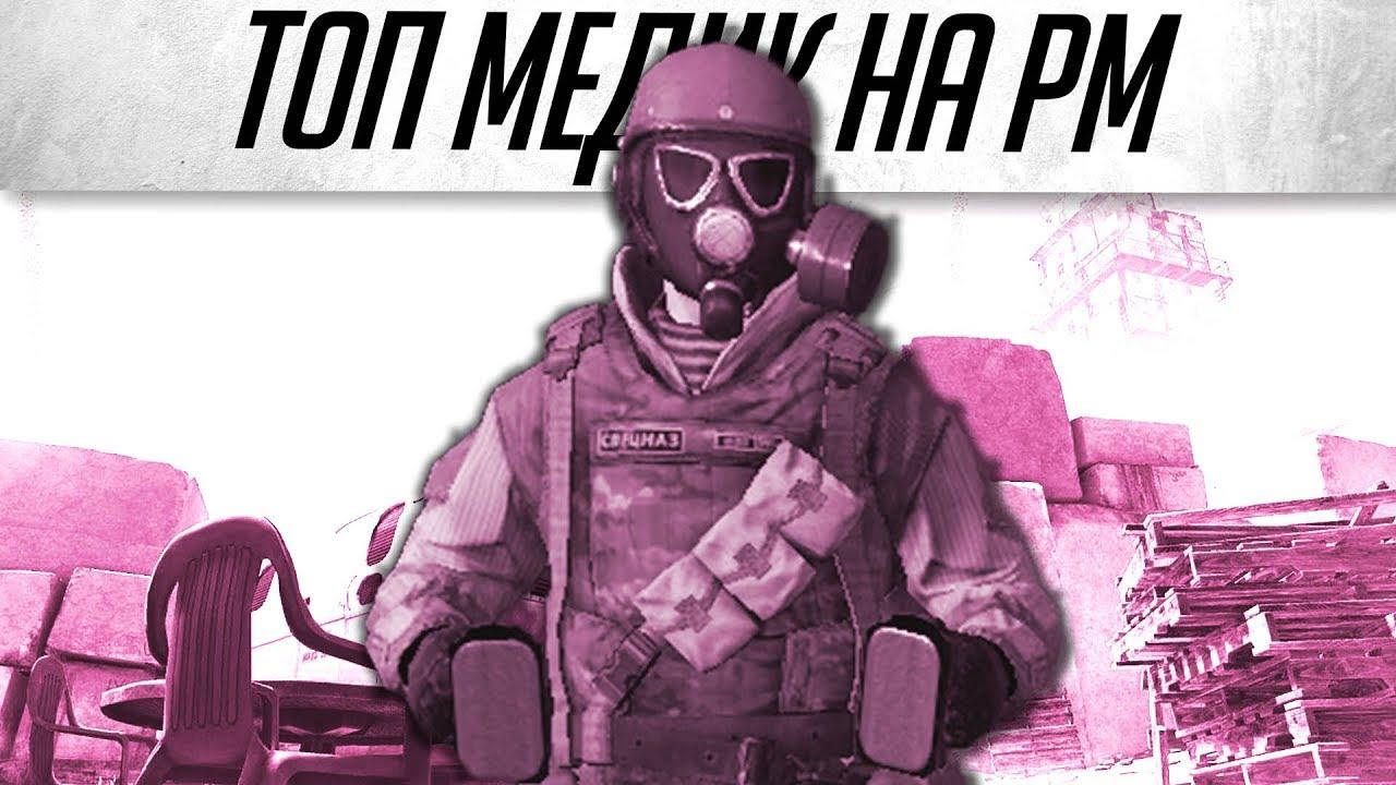 Warface: Я Топ Медик на РМ! Приколы и баги Варфейс