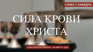 Сила Крови Христа | Алексей Кострыкин |  08 марта 2020 года