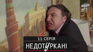 «Недотуркані» – новый комедийный сериал - 11 серия | лучшие сериалы 2016