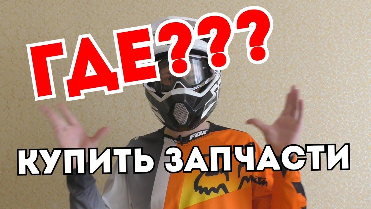 запчасти от скутера - YouTube
