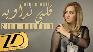Zina Daoudia - Galbi Ndawih (EXCLUSIVE Lyric Clip) | (زينة الداودية - قلبي نداويه (حصرياً thumbnail
