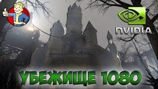 Fallout 4 Убежище 1080 Интересный квест, мод от Nvidia