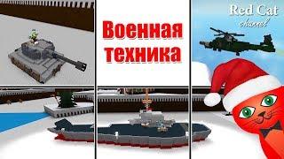 ВОЕННАЯ ТЕХНИКА В ЛОДКАХ РОБЛОКС | Build a Boat For Treasure roblox | Танк, вертолет и авианосец