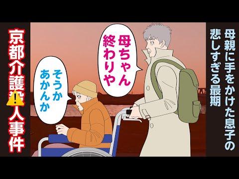 【漫画】認知症の母親を●めた事件が悲しすぎた【京都介護●人事件】