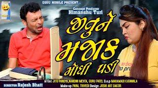 JITU NE MAJAK BHARE PADI || Jitu Pandya Comedy || Gujju Mobile Comedy || Full Comedy HD Video 2020