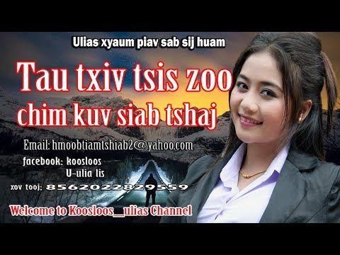 Tau txiv tsis zoo chim kuv siab tshaj 8/8/2017 thumbnail