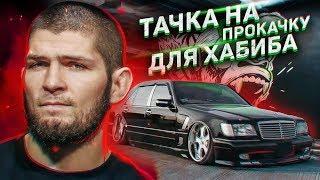Тачка на прокачку для Хабиба Нурмагомедова