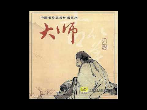 Xiang Sihua Lofty Mountains And Flowing Waters Track 01 Masterpieces By Guzheng Masters Album
