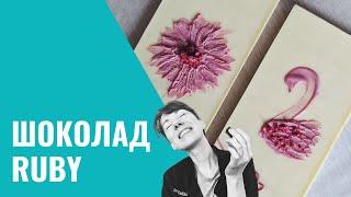 Шоколадный Курс. Урок 17. ШОКОЛАД RUBY