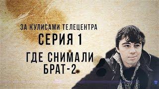 [ЗА КУЛИСАМИ ТЕЛЕЦЕНТРА] СЕРИЯ 1. МЕСТО, ГДЕ СНИМАЛСЯ БРАТ-2