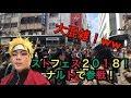 コスプレだらけの街!?日本橋ストリートフェスタ2018ナルトで参戦!混雑しすぎてカ…