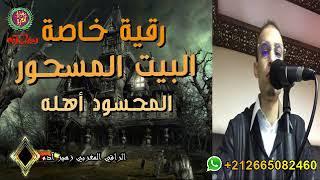 رقية للبيت المسحور المحسود أهله و لطرد الجن و الشياطين / الراقي المغربي زهير ادم
