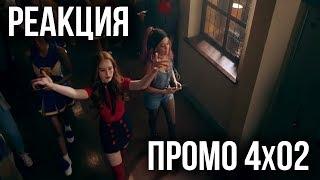 "РЕАКЦИЯ НА ПРОМО 2 СЕРИИ 4 СЕЗОНА СЕРИАЛА ""РИВЕРДЕЙЛ"""