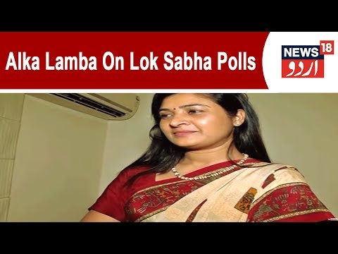 AAP Leader Alka Lamba Alleges Delhi Will Vote To Defeat BJP In The Upcoming Lok Sabha Polls|