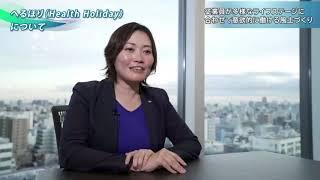 令和元年度東京ライフ・ワーク・バランス認定企業(株式会社DACホールディングス)