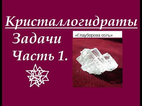 Как найти массу соли в кристаллогидрате