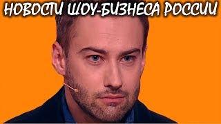 Очередной скандал: Дмитрий Шепелев вышел из себя. Новости шоу-бизнеса России.